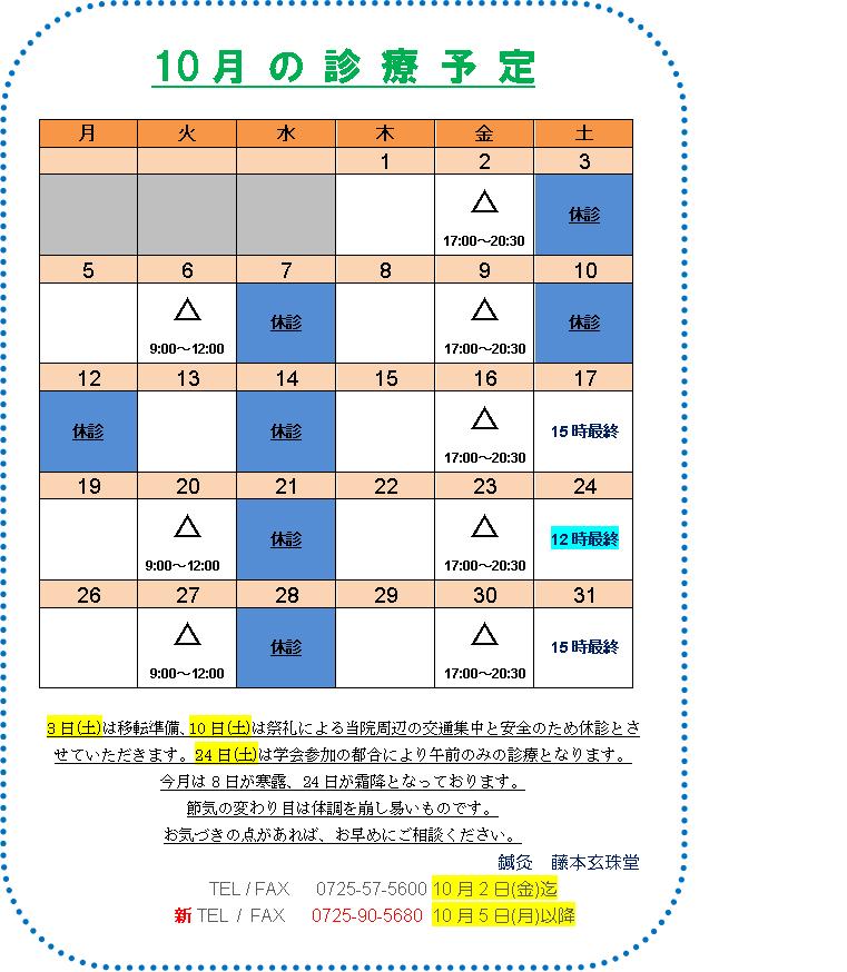 10月予定表 ペイント②